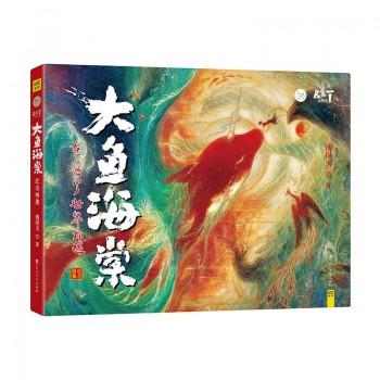 大鱼海棠纪念画集--在这个世界相遇