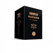 刘慈欣科幻作品典藏(8卷本)
