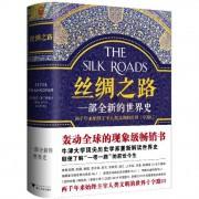 丝绸之路:一部全新的世界史(The Silk Roads: A New History of the World)