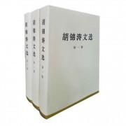 胡锦涛文选(第1-3卷)