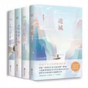 沈从文典藏文集(4册)
