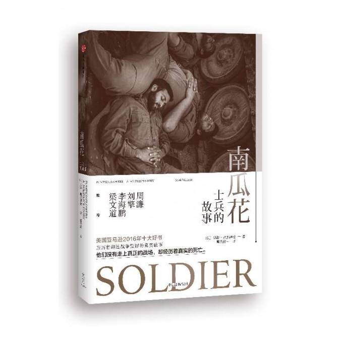 南瓜花:士兵的故事