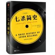 七杀简史(A Brief History of Seven Killings)