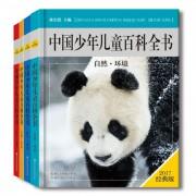 中国少年儿童百科全书(共4册2017经典版)