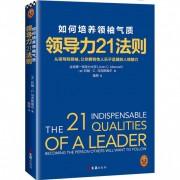 领导力21法则:如何培养领袖气质(《领导力21法则》全新提升版