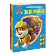 汪汪队立大功儿童安全救援游戏书(共4册)