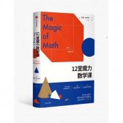 12堂魔力数学课