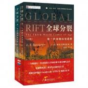 全球分裂:第三世界的历史进程(上下册)-培文·历史 斯塔夫里阿诺斯全球史系列