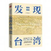 发现台湾(1620-1945)
