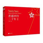香港回归二十年(珍藏版)
