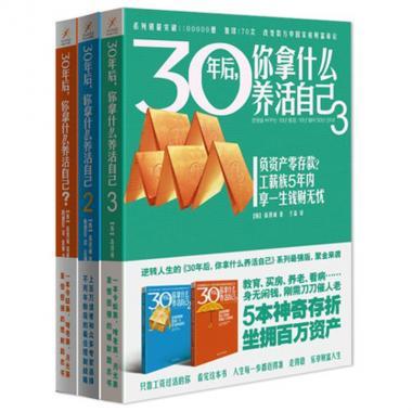 30年后,你拿什么养活自己1+2+3 全套共3册