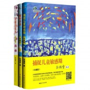 爱和自由&捕捉儿童敏感期&完整的成长(共3册)