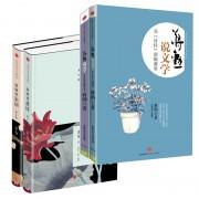 蒋勋说 中国文学之美系列(全4册)