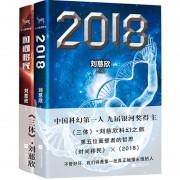 刘慈欣新书2018+时间移民 共2册