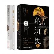 美的沉思 + 肉身供养 + 吴哥之美 蒋勋 全3册