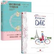 跟法国女人学雅致+跟巴黎名媛学到的事(共2册)