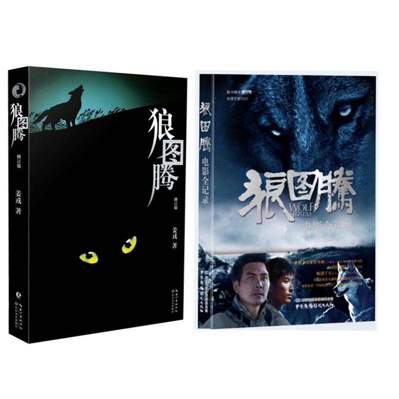 狼图腾(修订版)+狼图腾电影全记录(附光盘)