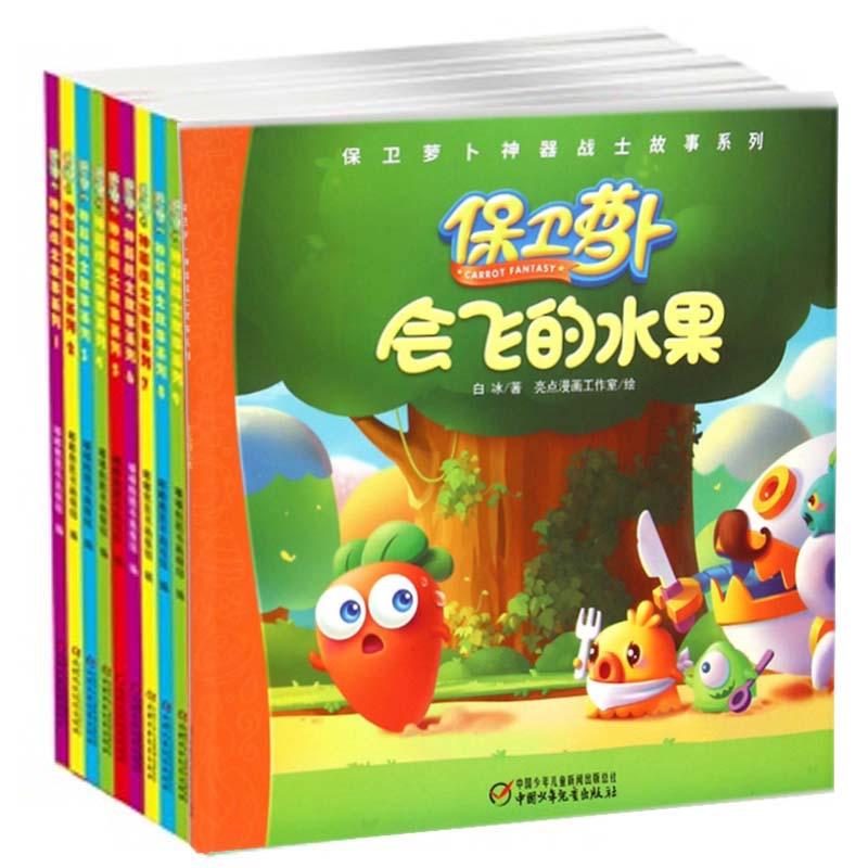 保卫萝卜 神器战士故事系列(共10册)