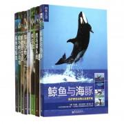 鲨鱼与鳐鱼(自然之灵)全套共8册