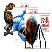 经典动物百科(全套3册)