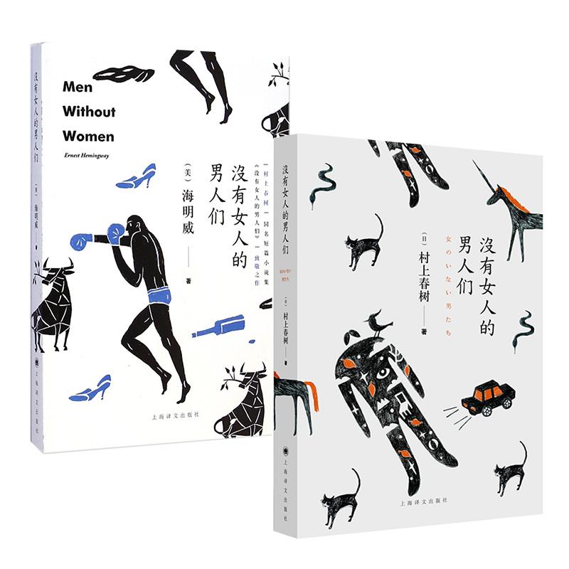 海明威:没有女人的男人们+村上春树:没有女人的男人们    (共2册)