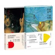 蒋勋破解梵高之美+蒋勋破解达芬奇之美(共2册)