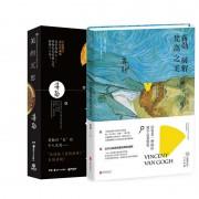 蒋勋破解梵高之美+美的沉思(共2册)