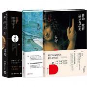 美的沉思+蒋勋破解梵高之美+蒋勋破解达芬奇之美(共3册)