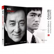 成龙--还没长大就老了+武士之心(李小龙的人生哲学)(共2册)