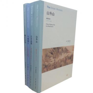 高居翰作品系列共5册