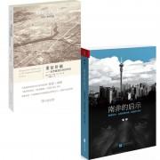 南非的启示+重估价值--反思被遗忘的20世纪(共2册)