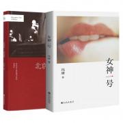 冯唐作品:女神一号+北京北京(精)(共2册)