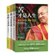 苦才是人生系列(共3册)
