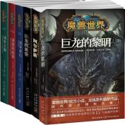 魔兽世界系列(全6册)