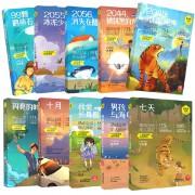 许友彬悬念时空系列(共10册)
