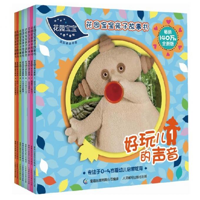 花园宝宝亲子故事书(畅销140万册全新版共8册)