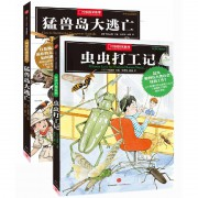 科学幻想系列:虫虫打工记+猛兽岛大逃亡(共2册)
