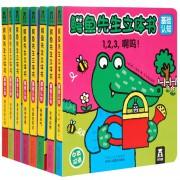 鳄鱼先生立体书 基础认知(全8册)