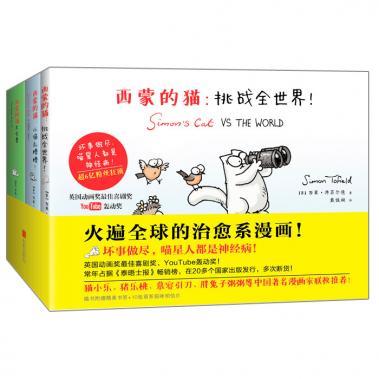 西蒙的猫全集(共3册)