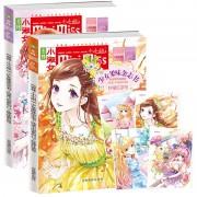 意林小小姐少女果味杂志书纯美小说系列:柠檬红茶号+樱花紫苏号(共2册)
