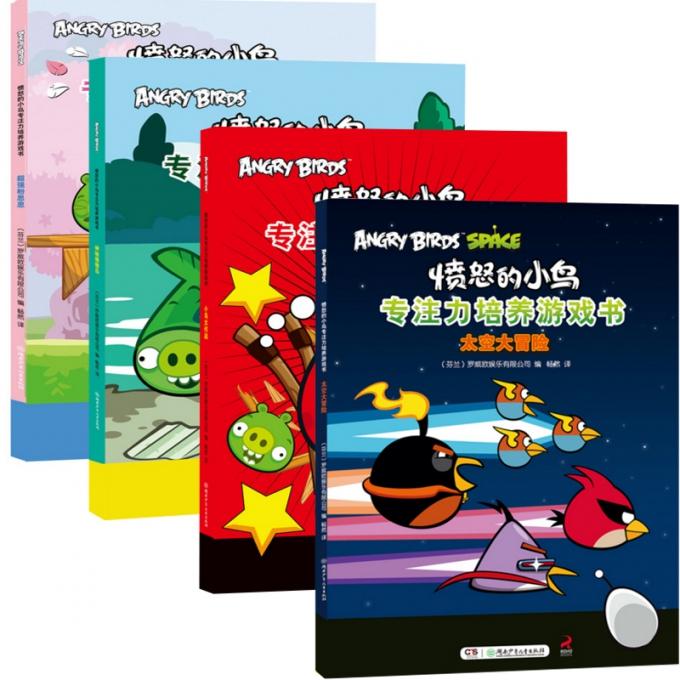 愤怒的小鸟专注力培养游戏书(共4册)