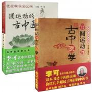 圆运动的古中医学+圆运动的古中医学续集(共2册)