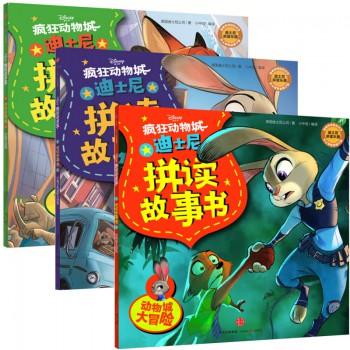 迪士尼拼读故事书·疯狂动物城:小兔子朱迪的大梦想 动物城大冒险