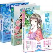 淑女文学馆蝴蝶蓝系列:蝴蝶蓝(第1-3季)(共3册)