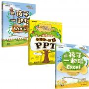 AKILA魔法教室:跟孩子一起玩Excel+跟孩子一起玩PPT+跟孩子一起玩Word(共3册)