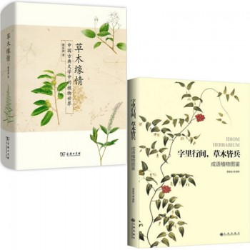 草木缘情(中国古典文学中的植物世界) 字里行间草木皆