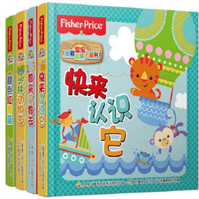 宝宝七彩立体卡板书(共4册)