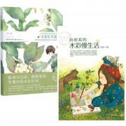 绘森活:水彩私享课+治愈系的水彩慢生活(共2册)