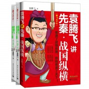 袁腾飞讲先秦战国纵横+袁腾飞讲汉末三国(上下)(3册)