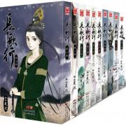 长歌行(第1-10卷共10册)